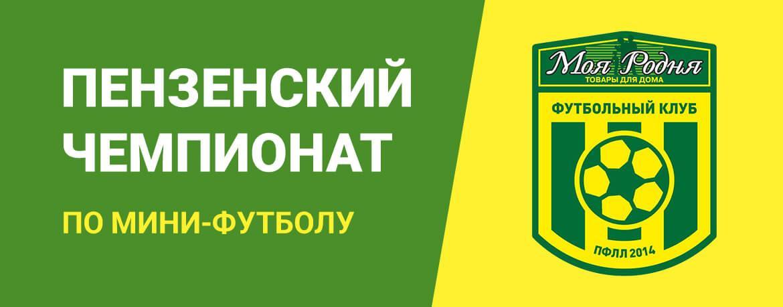 Чемпионат по футболу.