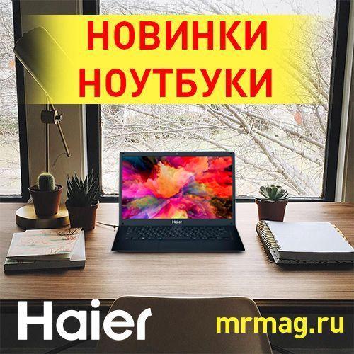 Новинки! Ноутбуки HAIER
